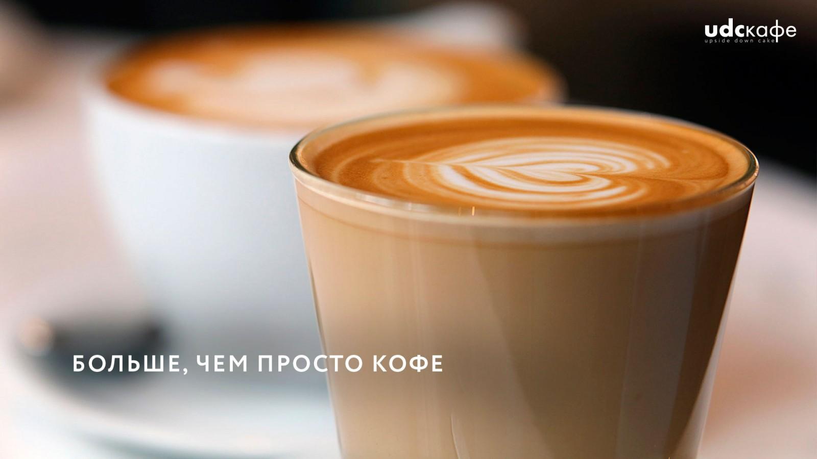 Больше чем просто кофе!