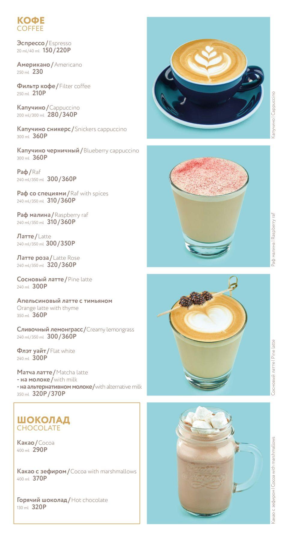 Beverage menu: 1