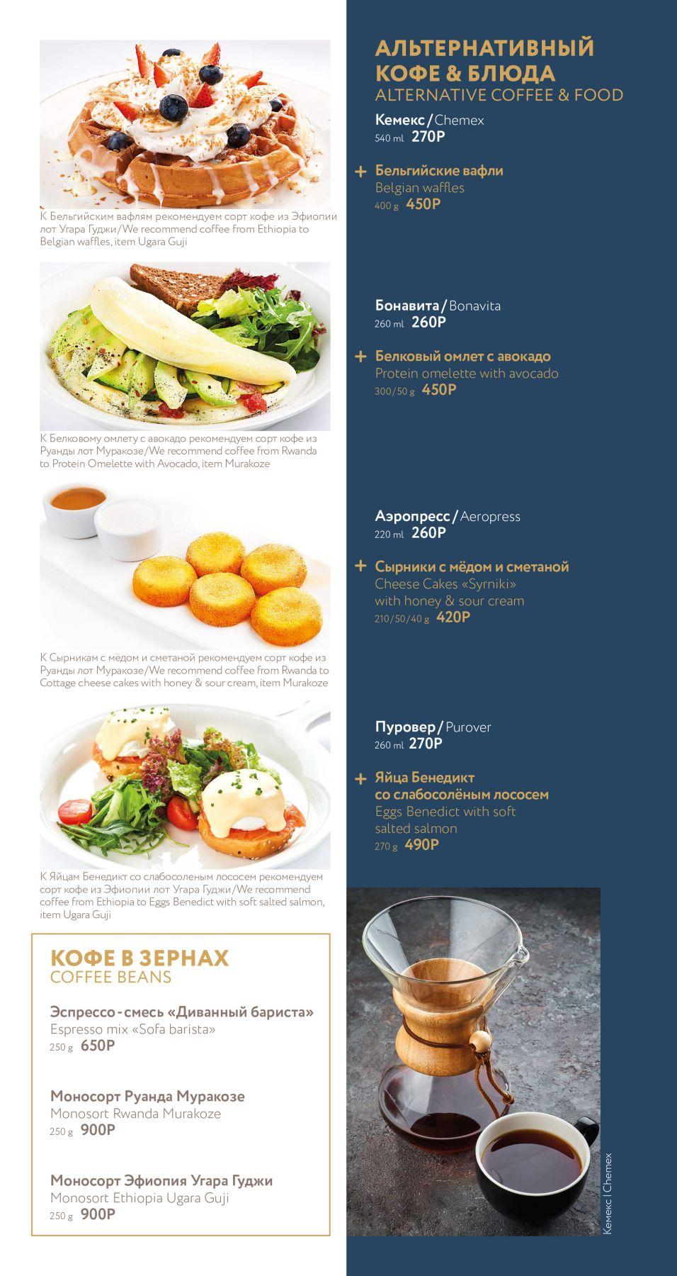 Beverage menu: 2