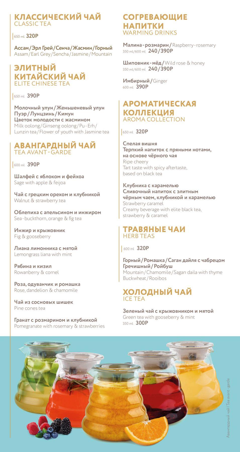 Beverage menu: 3