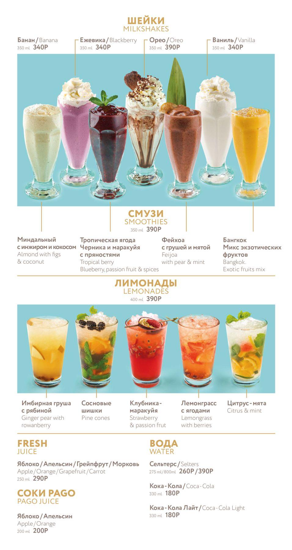 Beverage menu: 4