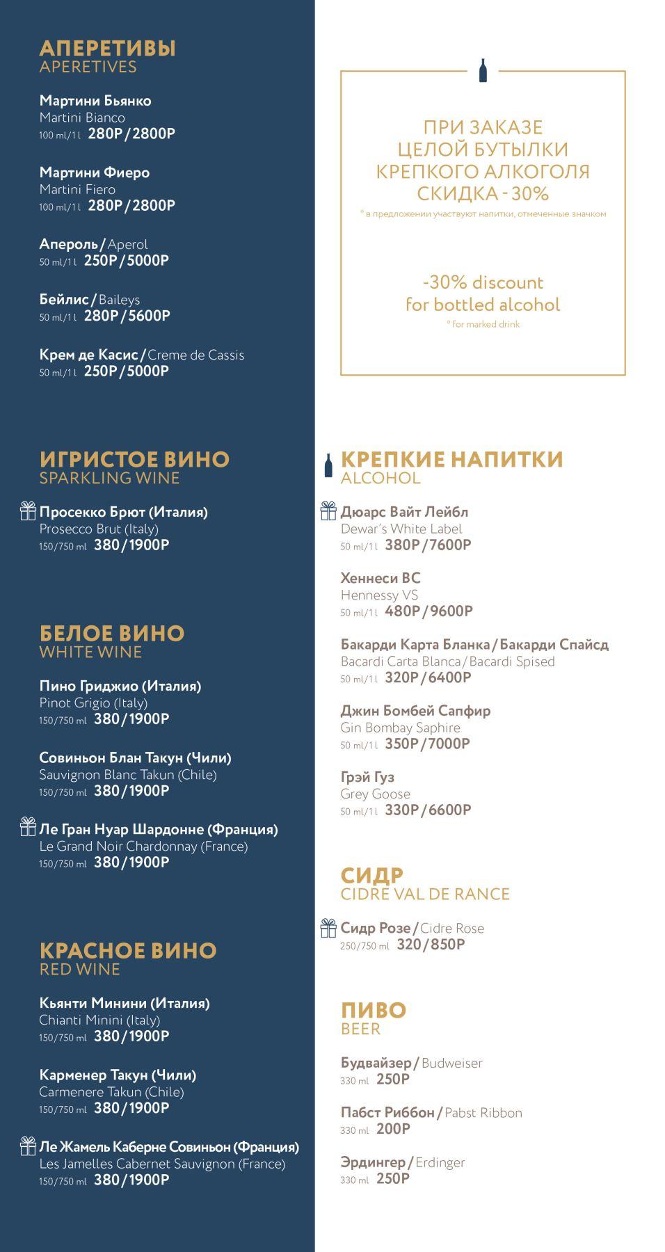 Beverage menu: 5