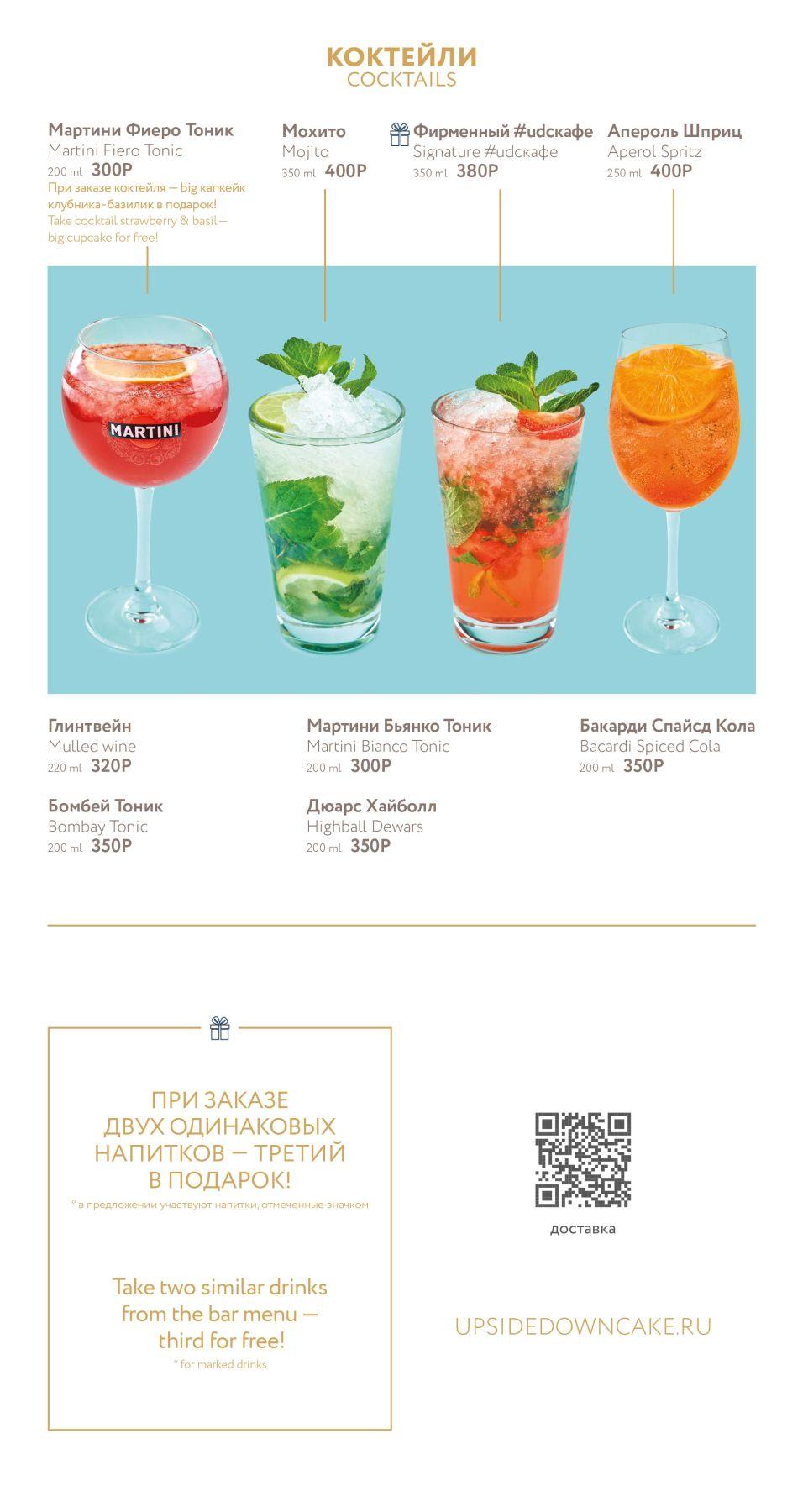 Beverage menu: 6